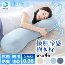 【あす楽】接触冷感抱き枕 抗菌防臭 クール寝具 EIBP-001涼感 抱き枕 冷たい 接触冷感 抗菌 防臭 クール寝具 抗菌防臭…