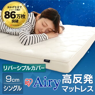 "Airy mattress single HG90-S made in Japan "", thickness 9 cm and winter knits / summer mesh switch cover» Oriental spinning mattress single tri-fold high rebound of pressure balancing life bed bed mattress [P20]"