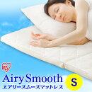 マットレスエアリーAiryエアー三つ折三つ折りマットレス寝具敷布団高反発快眠腰痛体圧分散洗える通気性ベッドマットリバーシブルAirysmoothエアリースムースマットレスシングルMASMS-Sアイリスオーヤマ