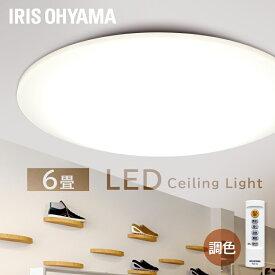 シーリングライト おしゃれ 6畳 CL6DL-5.0 シーリング リモコン付き リモコン 照明 天井 天井照明 LEDシーリングライト LED照明 調色 3300lm 照明機器 明るい シンプル ライト 電気 リビング 寝室 子供部屋 送料無料 アイリスオーヤマ