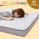硬め洗濯可能丸洗い抗菌防臭清潔軽量通気性AiryエアリーマットレスエクストラボリュームAMEX-110Sアイリスオーヤマ
