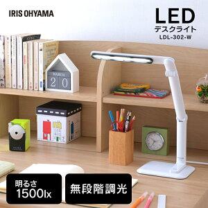 デスクライト ライト LED デスク 学習机 LEDデスクライト 302タイプ ホワイト LDL-302-W アイリスオーヤマおしゃれ 北欧 かわいい led 充電式 充電 usb 照明 でんき LED 机 つくえ 卓上 スタンドライト