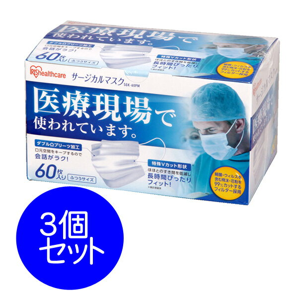 【3個セット】サージカルマスク ふつう 60枚入り SGK-60PMPM2.5 花粉 ウイルス ほこり普通 プリーツ医療用新生活 一人