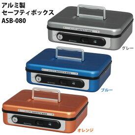 アイリスオーヤマ アルミセーフティボックス ASB-080 オレンジ・ブルー・グレー【送料無料】