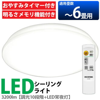 IRIS OHYAMA LED ceiling light 6 tatami light control 3200lm CL6D-N1 fashion Shin pull indirect lighting