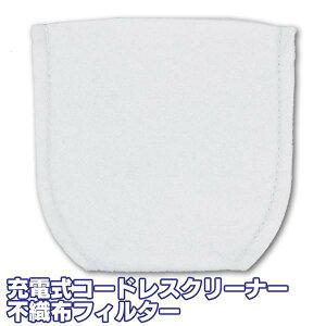 アイリスオーヤマ 充電式コードレスクリーナーIC-S7L専用 不織布フィルター CF1110