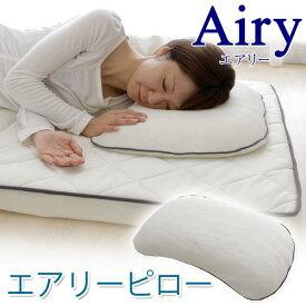 枕 洗える エアリーピロー 40×63cm BARS-PL 送料無料 枕 肩こり ピロー まくら Airy エアリーマットレス エアロキューブ 高反発 清潔 通気性 耐久性 蒸れにくい 寝具 アイリスオーヤマ エアリー