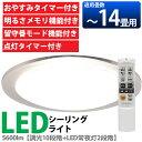 【送料無料】アイリスオーヤマ LEDシーリングライト (〜14畳)調光/調色 CL14DL-CF1 シーリングライト led おしゃれ 照明 天井