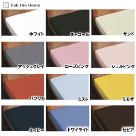 Fab the Home ベッドシーツSDサイズ ソリッド 120x200x30cm【TC】/綿100%/セミダブル/無地/カラー