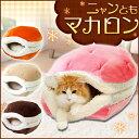 ニャンともマカロン あったか ペットベッド 猫用ベッド 春用 秋用 冬用 防寒 寒さ対策 ペット用 ペット ベッド カドラ…