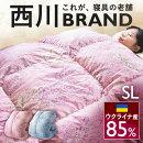 掛け布団掛布団日本製ダウン寝具インテリア羽毛布団SDD85%1.1kgシングルロング西川