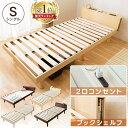 ベッド シングル すのこ 棚 コンセント付き シングルベッド フレーム すのこベッド ベッドフレーム 高さ調整 天然木パ…