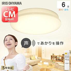 シーリングライト おしゃれ 6畳 音声操作 CL6DL-6.1V 送料無料 LEDシーリングライト 6.1 プレーン 調色 ライト シーリング ライト LEDライト LED 電気 天井照明 音声 照明 照明機器 LED照明 寝室 ダイニング アイリスオーヤマ