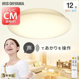 シーリングライト おしゃれ 12畳 音声操作 CL12DL-6.1V 送料無料 LEDシーリングライト 6.1 プレーン 調光 調色 調光調色 ライト シーリング ライト LEDライト LED 電気 天井照明 音声 照明 照明機器 LED照明 寝室 アイリスオーヤマ