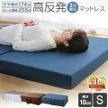 【シングルベット用】腰痛解消におすすめの高反発マットレスを教えて!