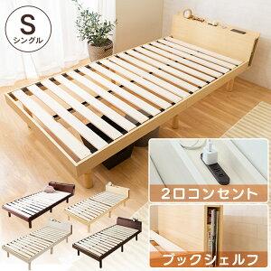 \最安値に挑戦中/ [着後レビューでソフトバスケットをプレゼント] ベッド シングル すのこ 棚 コンセント付き 頑丈 シングルベッド すのこベッド ベッドフレーム 収納 高さ調整 天然木パ