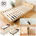 ベッド すのこベッド セミダブル 棚コンセント付き頑丈スノコベッド セミダブル 高さ調整 天然木パイン材 コンセント…