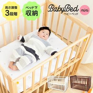 [着後レビューでハンディファンをプレゼント] ベビーベッド ミニ WBC-9060 ベビー ベッド 赤ちゃん 高さ調整 ストッパー キャスター 子供用 収納棚 シンプル 寝具 家具 おしゃれ 3段階高さ調節