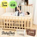 [着後レビューで子供包丁をプレゼント] ベビーベッド 高さ調節 WBC-1270 ベビー ベッド 赤ちゃん 3段階高さ調整 スト…