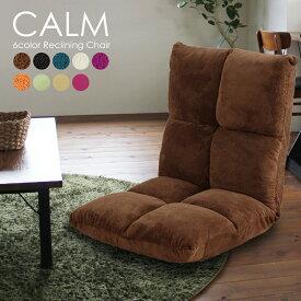座椅子 コンパクト おしゃれ リクライニング 低反発 低反発が気持ちいい モコモコ座椅子 CALME -カルム- 全6色 送料無料 ソファ 一人暮らし もこもこ カルム マイクロファイバー 座いす 座イス ソファー 敬老の日 【D】