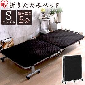 ベッド シングル 折りたたみ 折りたたみベッド シングル 折り畳み ベッド マットレス付き 簡易ベッド 折り畳みベッド 寝室 シングルベッド 省スペース コンパクト キャスター付 介護ベッド 介護用 シンプル OTB-E アイリスオーヤマ