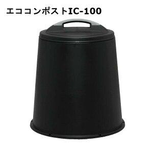 【コンポスト 容器】【送料無料】エココンポスト IC-100【エココンポスト 容器 ゴミ処理 堆肥作り 脱臭 防臭 有機肥料 アイリスオーヤマ】