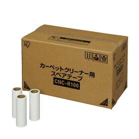 送料無料アイリスオーヤマカーペットクリーナースペアテープCNC-R100