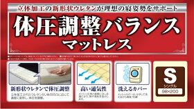 送料無料日本製ブリヂストン体圧調整バランスマットレスシングルMDB-SBR【ブリジストンBRIDGESTONEマットレスバランスマットレス】