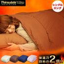 掛け布団掛布団シンサレート日本製寝具あったかフィット掛布団シンサレートシングルロング
