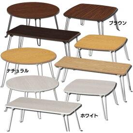【テーブル 折りたたみ】ローテーブル 丸60 10858 ブラウン・10872 ナチュラル・10859 ホワイト【丸型 丸形 丸テーブル ローテーブル】 10858・ブラウン【不二貿易】【D】