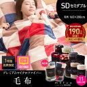毛布 セミダブル mofua モフア プレミアムマイクロファイバー 毛布 送料無料 毛布 セミダブルサイズ ブランケット 布…