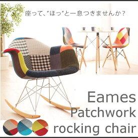 イームズ ロッキングチェア パッチワーク DN-1002D 送料無料 イームズチェア 椅子 いす イス デザイナーズチェア オシャレ 可愛い ミッドセンチュリー おしゃれ パッチワーク レッド ブルー Eames【D】【12ss】