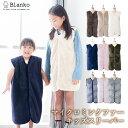 ルームウェア マイクロミンクファー キッズスリーパー 子供用 着る毛布 ルームウェア 子供 キッズサイズ あったか か…
