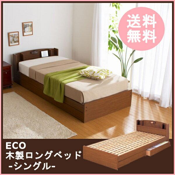 ベッド 収納付きベッド 木製 シングル送料無料 ベッド 収納付き 照明付き ランプ付き ベット 収納 ベッド下 大容量 木製ベッド 木製ベット すのこベッド すのこ 引き出し ECO 木製ロングベッド 14215 取寄せ品【TD】【代引不可】