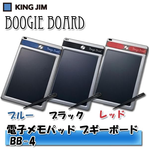 【エントリーでポイント2倍】【送料無料】KING JIM〔キングジム〕電子メモパッド ブギ—ボード(Boogie BoarD) BB-4 ブルー・ レッド・ブラック【K】【TC】