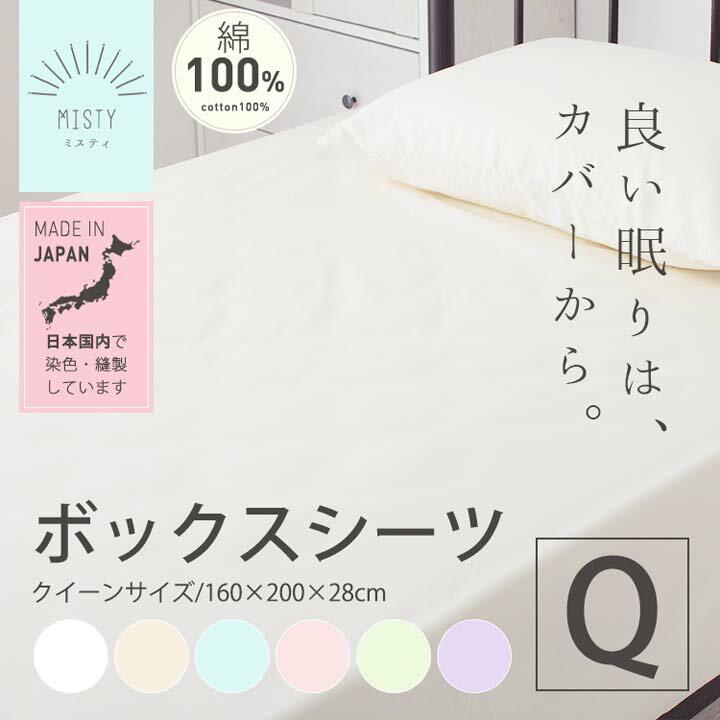 日本製 綿100%ボックスシーツ Q クイーン JPCV150-BOX-QBOXシーツ シーツ クイーン ベッドシーツ ベッド クリアグローブ ミルキーホワイト・バニラベージュ・ペールブルー・ペールピンク・フレッシュグリーン・ライラックパープル【D】 父の日