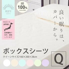 日本製 綿100%ボックスシーツ Q クイーン JPCV150-BOX-QBOXシーツ シーツ クイーン ベッドシーツ ベッド クリアグローブ ミルキーホワイト・バニラベージュ・ペールブルー・ペールピンク・フレッシュグリーン・ライラックパープル【D】