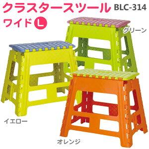 クラスタースツールワイドL BLC-314 オレンジ・グリーン・イエロー スツール 椅子 チェア 踏み台 折りたたみ ステップ 脚立 ポップ 可愛い かわいい カラフル コンパクト【D】【東谷/AZUMAYA】[