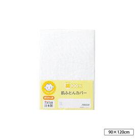 【西川リビング】日本製 無地 肌掛けふとんカバー無地90×120cm【TC】
