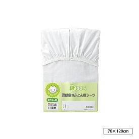 【西川リビング】日本製 無地 固綿敷きふとん用シーツ無地70×120cm【TC】