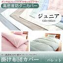 【TD】【B】日本製 高密度防ダニ掛け布団カバー パレット ジュニア 135×185cm ピンク・ブルー・ホワイト・ベージュ・…