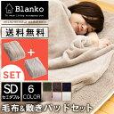【同色2点セット】毛布・敷きパッドセット セミダブルマイクロミンクファー毛布・敷きパッドセット セミダブル 120×2…