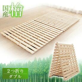 檜すのこベッド 2つ折り ダブル 送料無料 すのこマット すのこ 国産檜使用 檜 すのこ すのこベッド すのこマット ひのき ひのきベッド ひのきマット ベッド マット 【D】