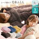 毛布 シングル 2枚合わせ 毛布 あったか 毛布布団 シングル 153-02C1 送料無料 シープボア もこもこ毛布 毛布 もこも…