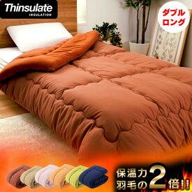 シンサレート 掛け布団 ダブル 送料無料 掛け布団 掛布団 羽毛布団のように暖かい 洗える 軽量 掛ふとん 掛けふとん 布団 秋冬用 あったか寝具