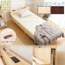 ベッド すのこベッド セミダブル 棚コンセント付き頑丈スノコベッド セミダブル 高さ調整 天然木パイン材 コンセント付き 高さ3段階 高さ調節 木製 シンプル 【D】 ベッド セミダブル すのこベッド