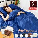 【在庫限り】 布団セット 7点 ベッド用 ふわとろ 布団 7点セット 布団セット ふとんセット ふとん ベッドタイプ 清潔 …