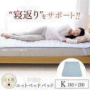 V-LAPニットベットパット キング K 10SPC26--KIRベッドパッド ベッドパット 敷きパッド 日本製 洗える 体圧分散 軽量 …