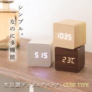置時計 置き時計 木目調 おしゃれ 北欧 デジタル コンパクト デジタルクロック クロック キューブ 目覚まし時計 時計 デジタル時計 木目 置き型 アラーム LED USB インテリア 寝室 リビング ギ