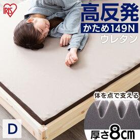 マットレス ダブル 高反発送料無料 厚さ8cm MAKK8-D アイリスオーヤマ ウレタン 高反発 高反発マットレス ベッドマットレス 寝具
